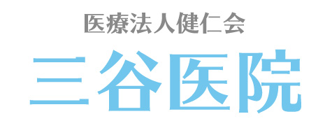 和歌山県白浜で内科、消化器科、外科、胃内視鏡検査は三谷医院/病院