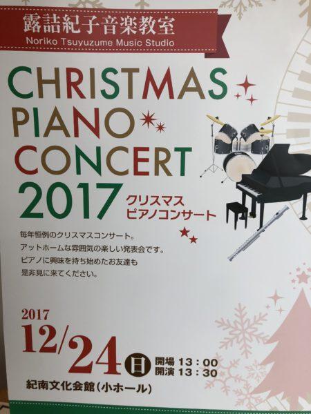 今年もクリスマスコンサート!