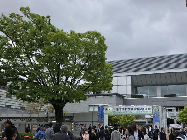 第115回日本内科学会総会・講演会に参加してきました。
